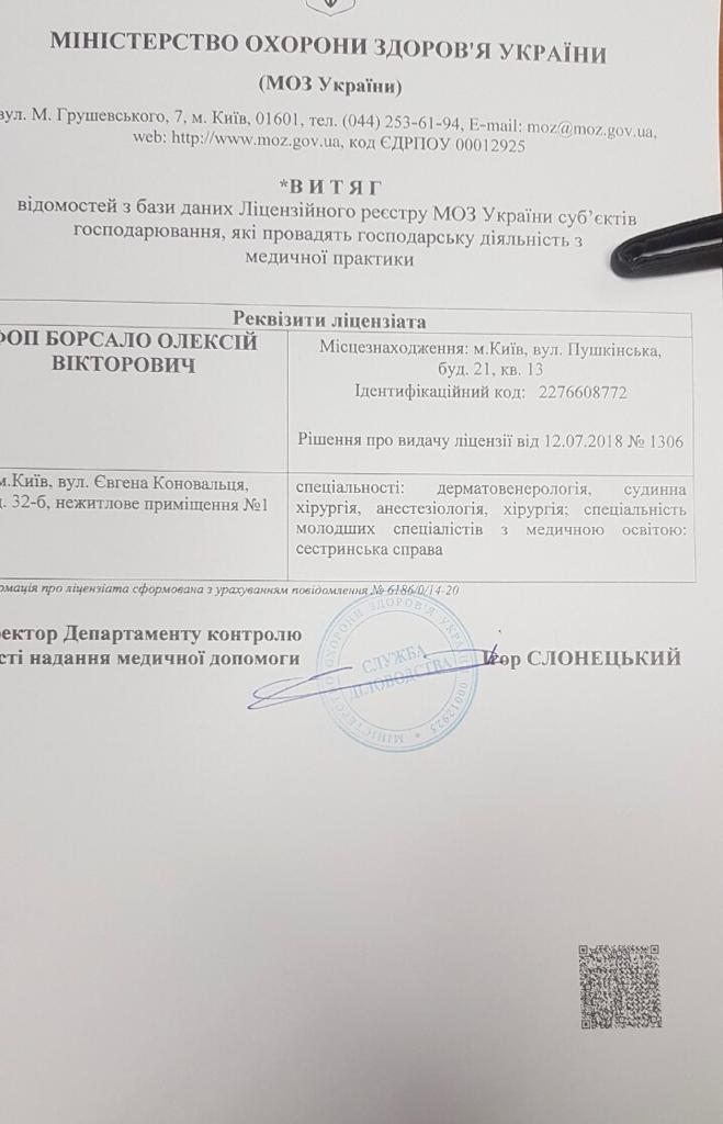Лицензия МОЗ
