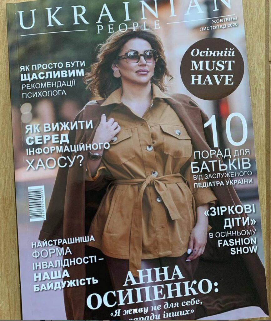 top-10-osennih-proczedur-ukrainian-people-yuliya-shilina фото