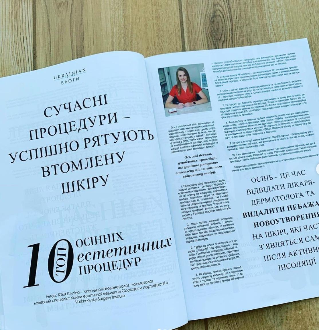 ТОП10 осенних процедур журнал Фото