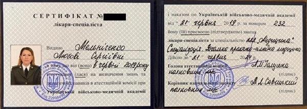 Сертификат специалиста Мельниченко Люовь