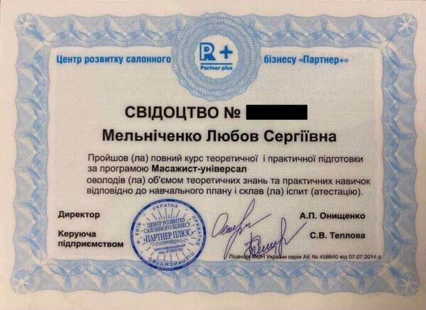 Магистр медицины, Beauty эксперт Мельниченко Любовь Сергеевна