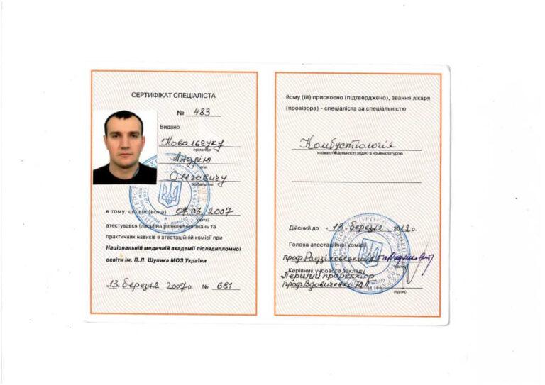 Врач-хирург, биотехнолог Ковальчук Андрей Олегович
