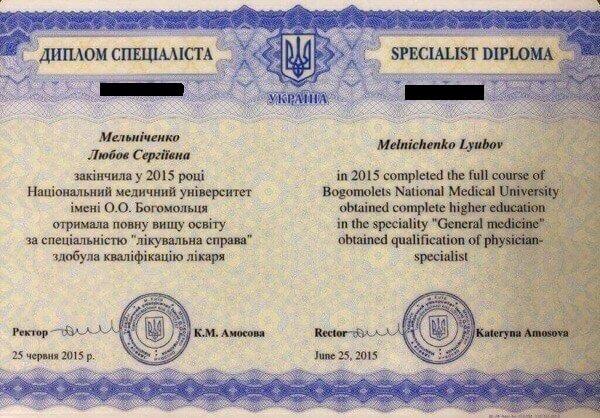 Диплом врача Мельниченко Л С