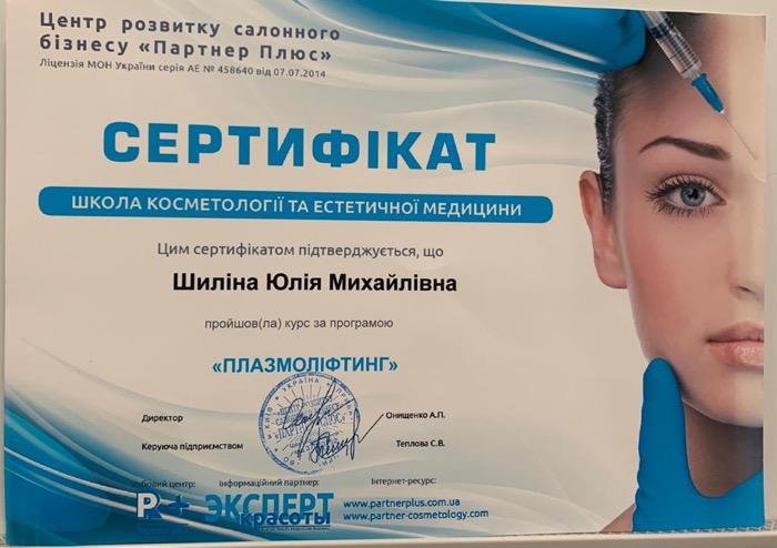 Врач-дерматовенеролог Шилина Юлия Михайловна