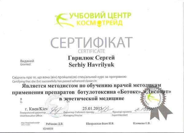 Гаврилюк диплом 5