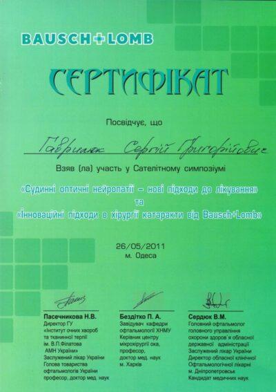 Гаврилюк диплом 20