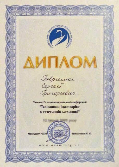 Гаврилюк диплом 27
