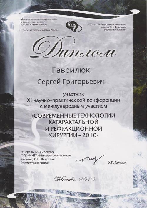 Гаврилюк диплом 32