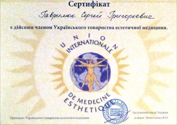 Гаврилюк диплом 30