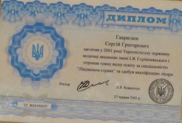 Гаврилюк диплом Высшее