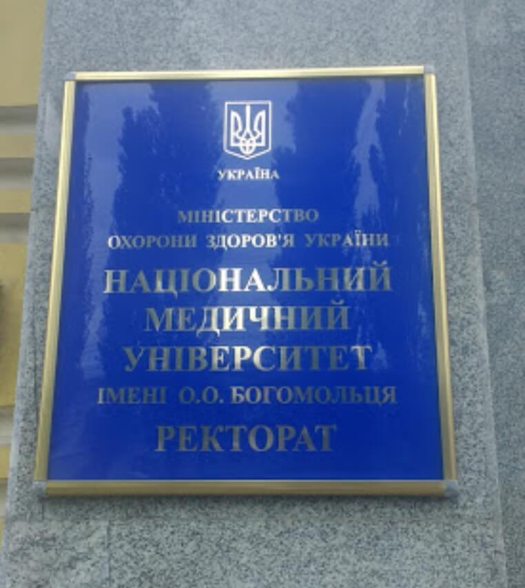 Медицинские учебные заведения Киева